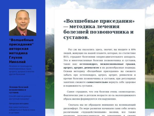 dr-gluhov.com