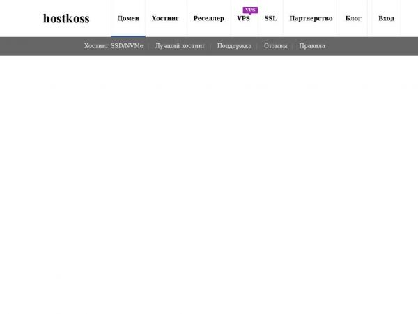 hostkoss.com