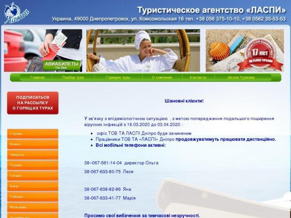 laspi.com.ua