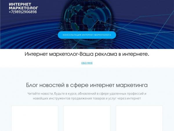 marketolog-internet.ru
