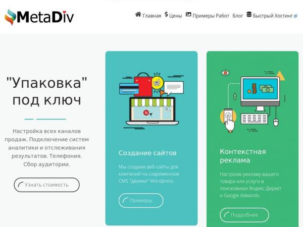 metadiv.ru