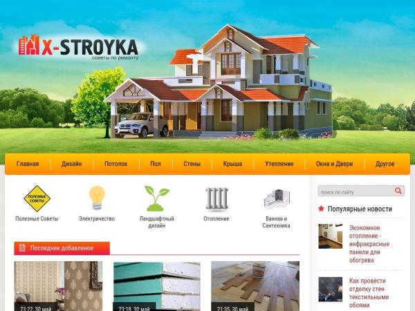 x-stroyka.ru