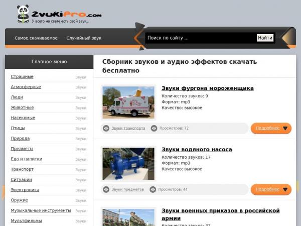 zvukipro.com